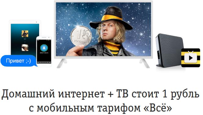 Все за 1 рубль тариф билайн [PUNIQRANDLINE-(au-dating-names.txt) 47